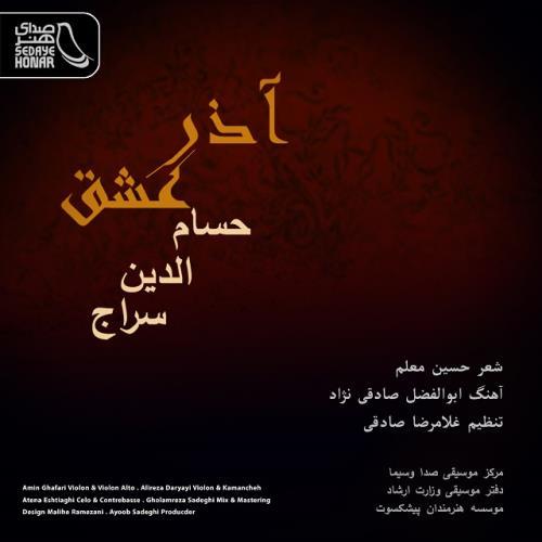 دانلود آهنگ جدید حسام الدین سراج به نام آذر عشق