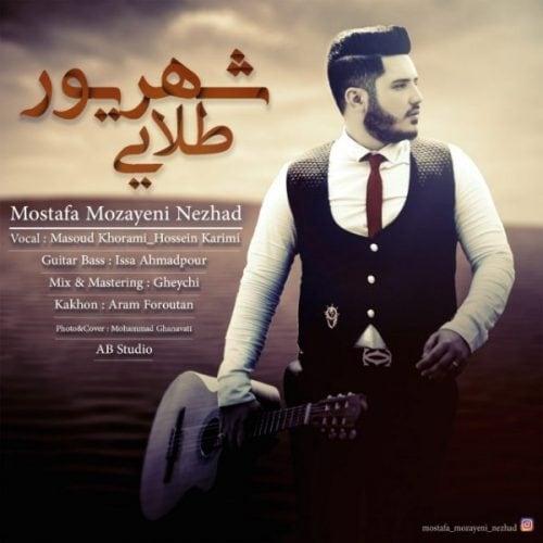 دانلود آهنگ جدید مصطفی مزینی نژاد به نام شهریور طلایی