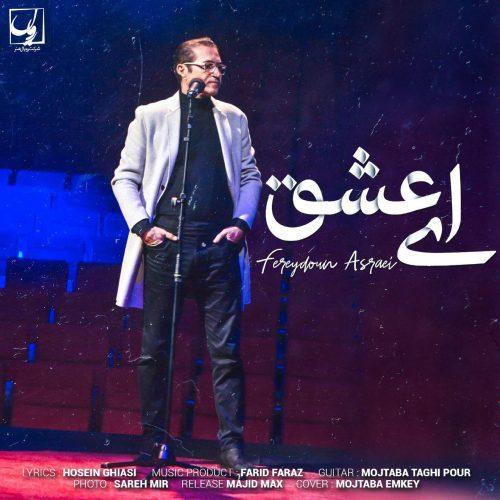 دانلود آهنگ جدید فریدون اسرایی به نام ای عشق