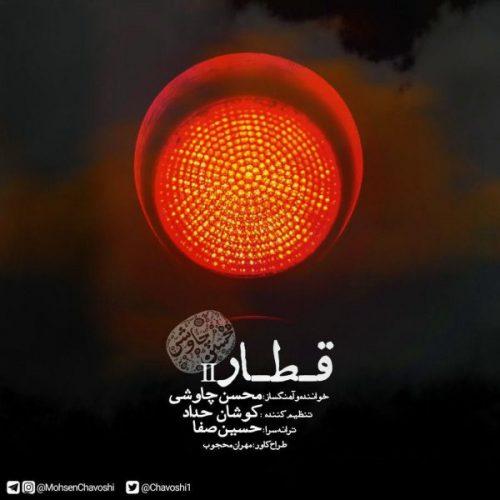 دانلود آهنگ جدید محسن چاوشی به نام قطار 2