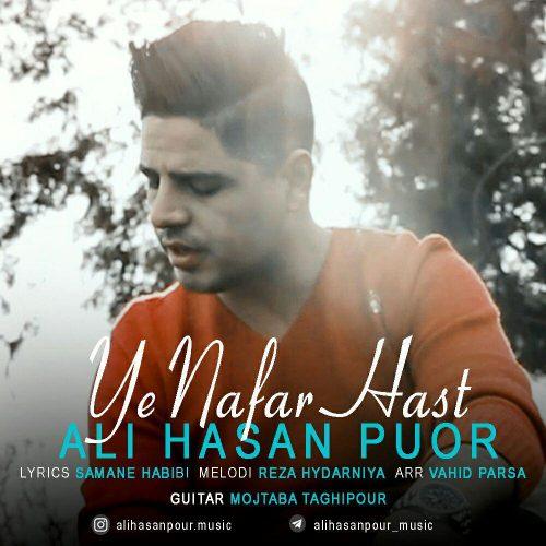 دانلود آهنگ جدید علی حسن پور به نام یه نفر هست
