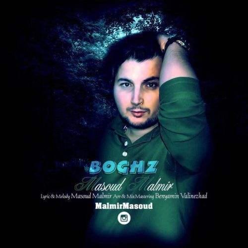 دانلود آهنگ جدید مسعود مالمیر به نام بغض