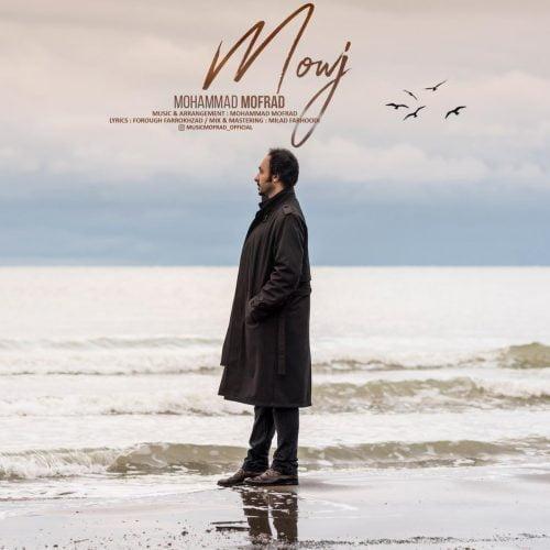 دانلود آهنگ جدید محمد مفرد به نام موج