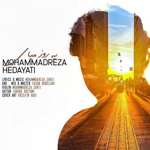 دانلود آهنگ جدید محمدرضا هدایتی به نام یه روز میایی