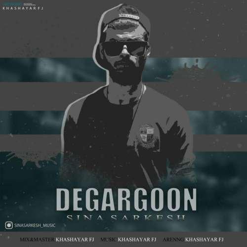 دانلود آهنگ جدید سینا سرکش به نام دگرگون