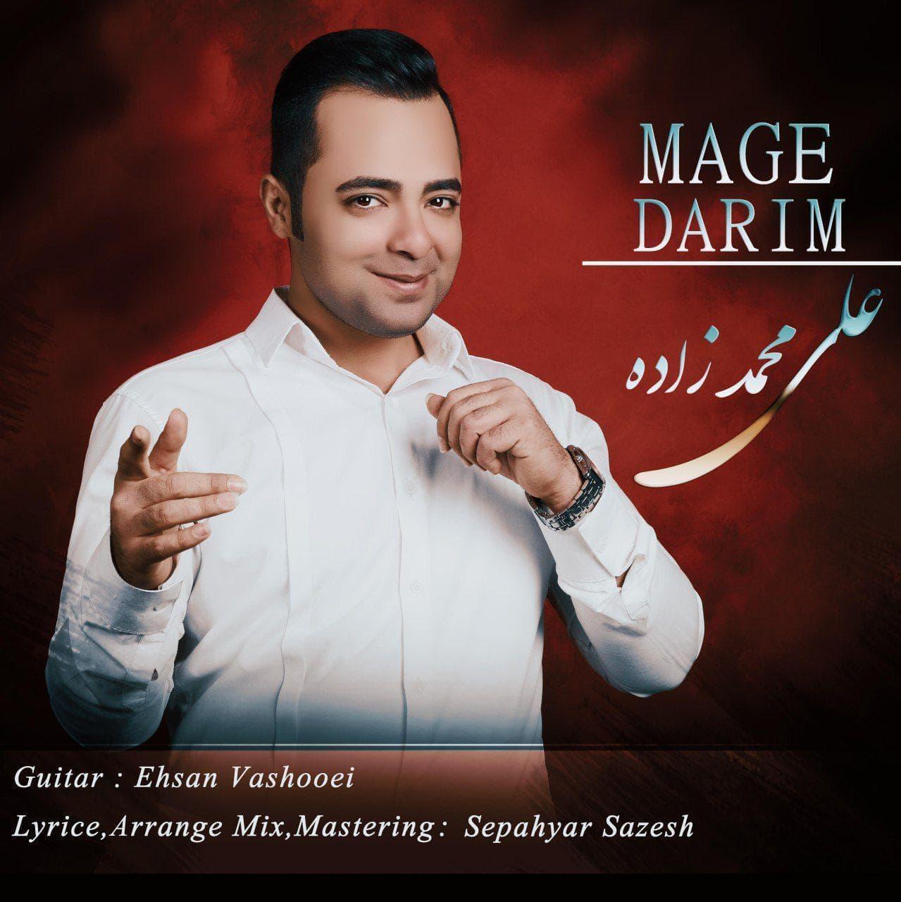 دانلود آهنگ جدید علی محمدزاده به نام مگه داریم