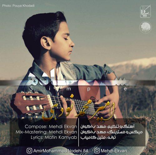 دانلود آهنگ جدید امیرمحمد نودهی به نام ساده