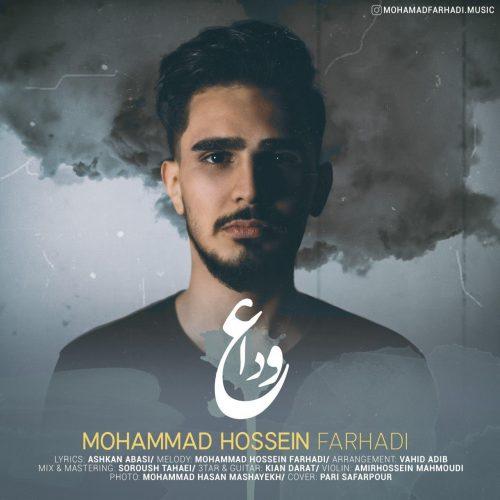 دانلود آهنگ جدید محمد حسین فرهادی به نام وداع