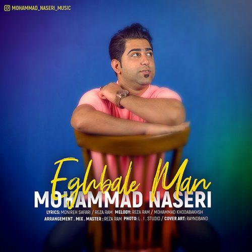 دانلود آهنگ جدید محمد ناصری به نام اقبال من
