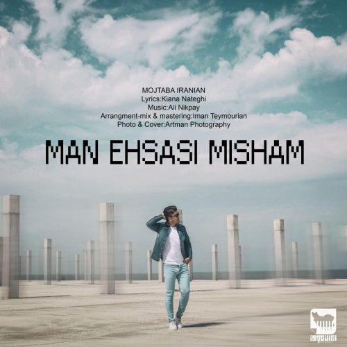 دانلود آهنگ جدید مجتبی ایرانیان به نام من احساسی میشم