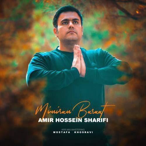 دانلود آهنگ جدید امیر حسین شریفی به نام میمیرم برات