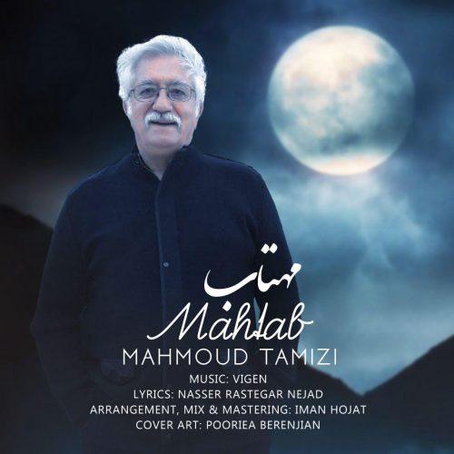 دانلود آهنگ جدید محمود تمیزی به نام مهتاب