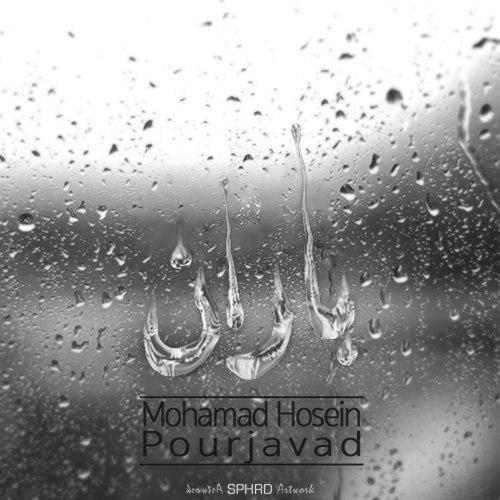 دانلود آهنگ جدید محمدحسین پورجواد به نام باران