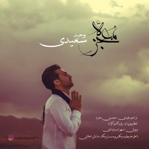 دانلود آهنگ جدید وحید سعیدی به نام معجزه