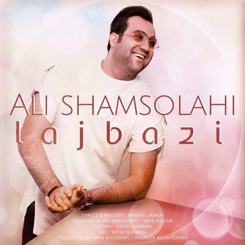 دانلود آهنگ جدید علی شمس الهی به نام لجبازی