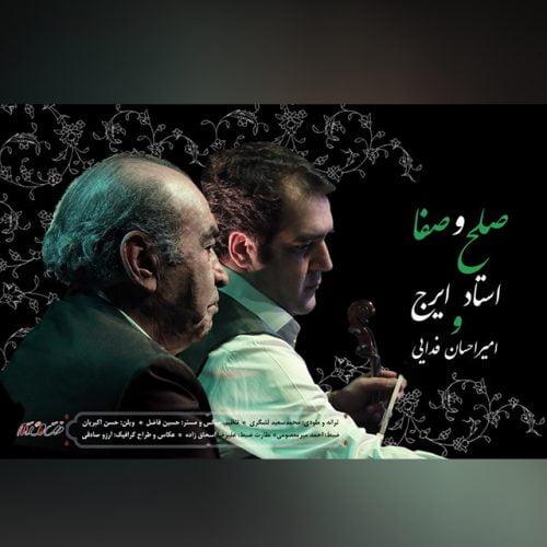 دانلود آهنگ جدید ایرج خواجه امیری و امیراحسان فدایی به نام صلح و صفا