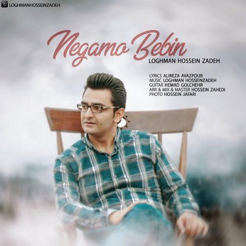 دانلود آهنگ جدید لقمان حسین زاده به نام نگامو ببین