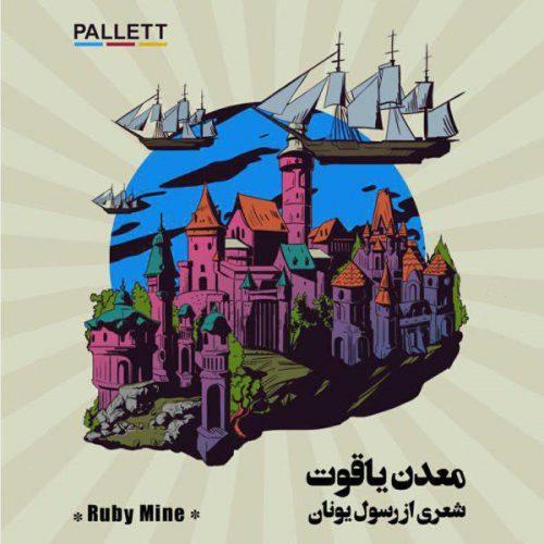 دانلود آهنگ جدید پالت به نام معدن یاقوت