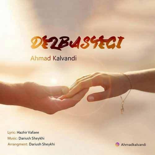 دانلود آهنگ جدید احمد کلوندی به نام دلبستگی