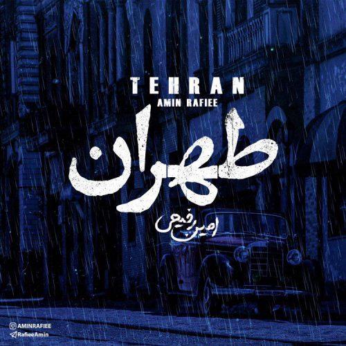 دانلود آهنگ جدید امین رفیعی به نام طهران