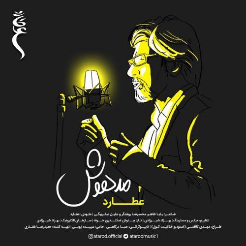 دانلود آهنگ جدید عطارد به نام مدهوش