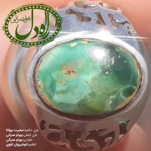 دانلود آهنگ جدید بهرام عمرانی به نام راه دل