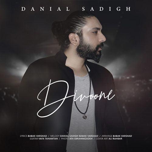 دانلود آهنگ جدید دانیال صدیق به نام دیوونه