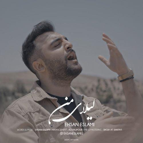 دانلود آهنگ جدید احسان اسلامی به نام لیلای من