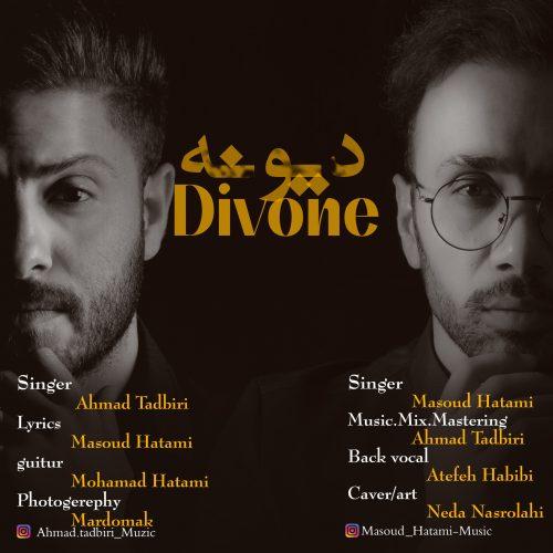 دانلود آهنگ جدید مسعود حاتمی و احمد تدبیری به نام دیوونه