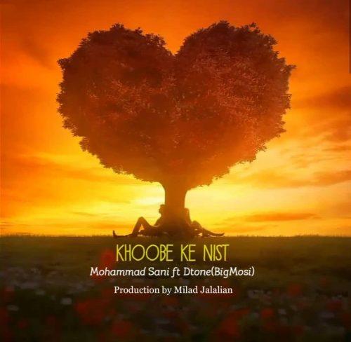 دانلود آهنگ جدید محمد سانی و بیگ موسی به نام خوبه که نیست