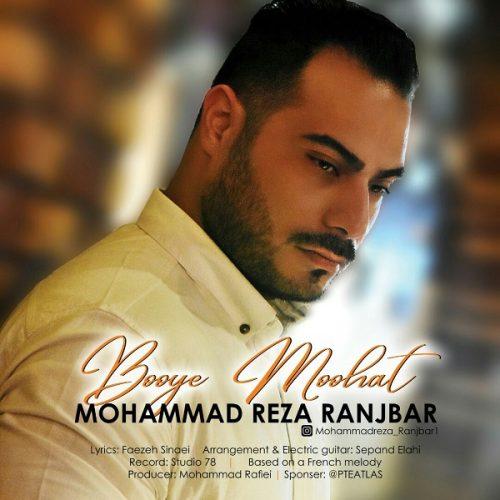 دانلود آهنگ جدید محمدرضا رنجبر به نام بوی موهات