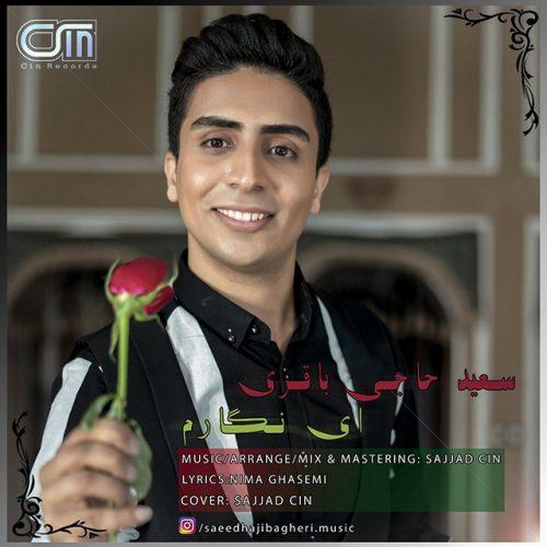 دانلود آهنگ جدید سعید حاجی باقری به نام ای نگارم