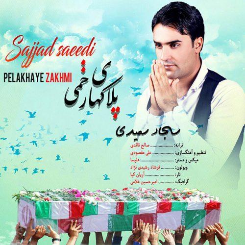 دانلود آهنگ جدید سجاد سعیدی به نام پلاک های زخمی
