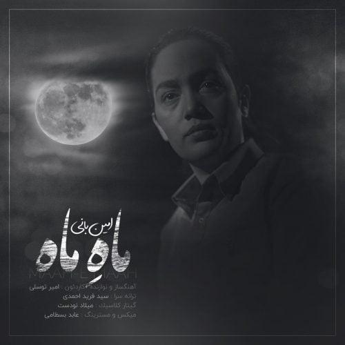 امین بانی - ماهِ ماه