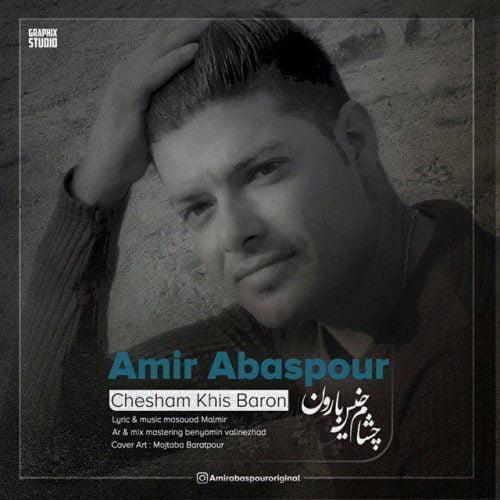 امیر عباسپور - چشام خیس بارون