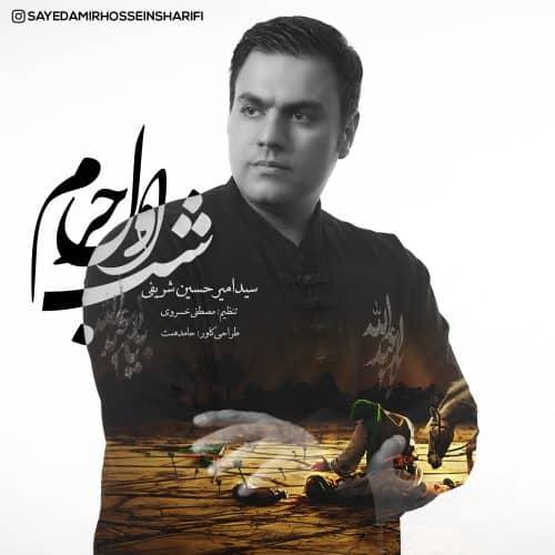 امیر حسین شریفی - شب اول حرم