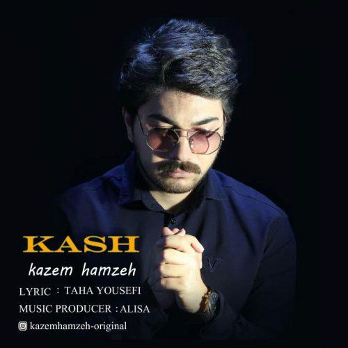 کاظم حمزه - کاش