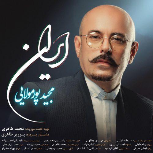 دانلود آهنگ جدید مجید پورمولایی به نام ایران