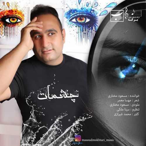 مسعود مختاری - چشمات
