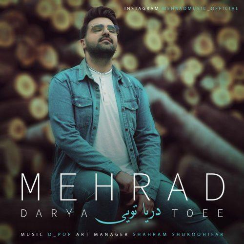مهراد - دریا تویی