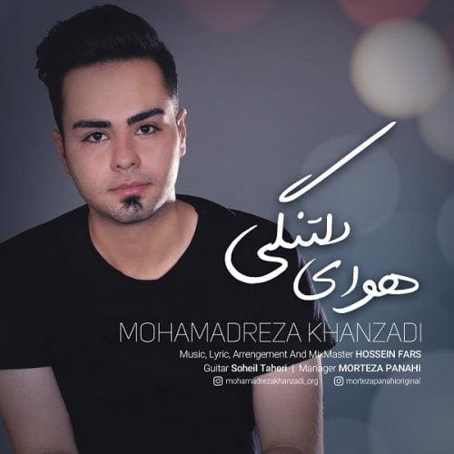 دانلود آهنگ جدید محمدرضا خان زادی به نام هوای دلتنگی