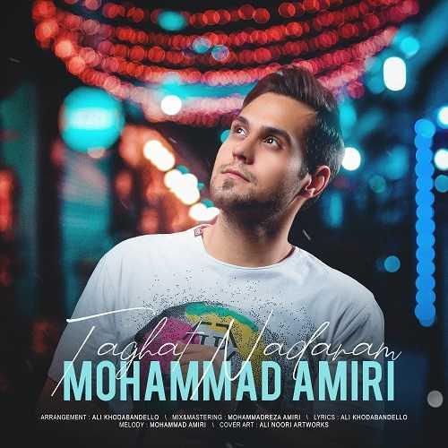 دانلود آهنگ جدید محمد امیری به نام طاقت ندارم