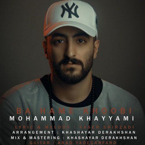محمد خیامی - با همه خوبی