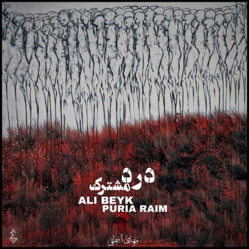 علی بیک و پوریا رایم - درد مشترک