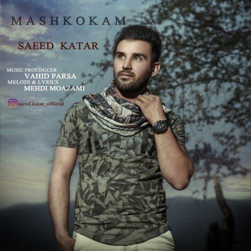 دانلود آهنگ جدید سعید کاتار به نام مشکوکم