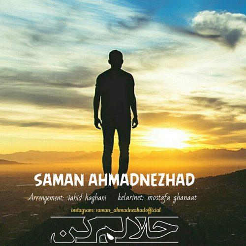 سامان احمدنژاد - حلالم کن
