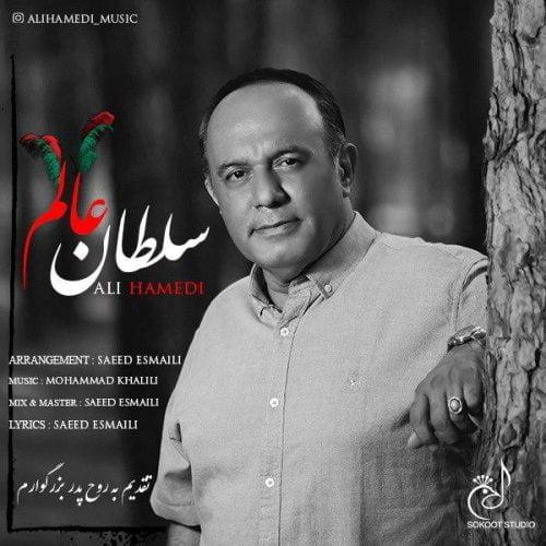 علی حامدی - سلطان عالم