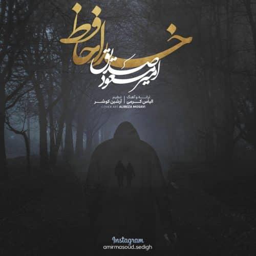 امیر مسعود صدیق - خداحافظ