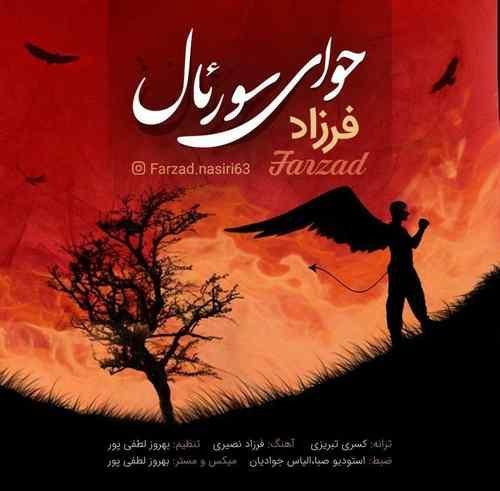 فرزاد - حوای سورئال