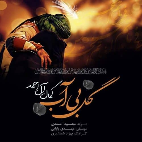 کمال آل احمد - گل بی آب
